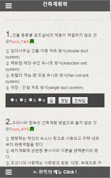 7급 공무원 지역개발론 기출문제 모의고사 screenshot 2