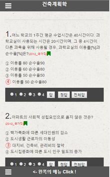 7급 공무원 지역개발론 기출문제 모의고사 screenshot 4