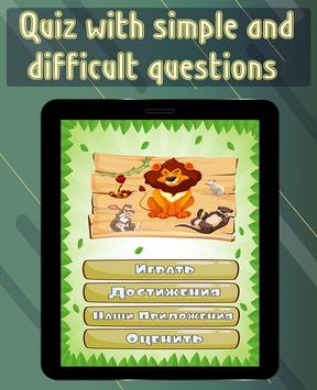 World of Animal: Questions and Answers screenshot 4