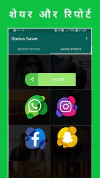 Status Saver स्क्रीनशॉट 20
