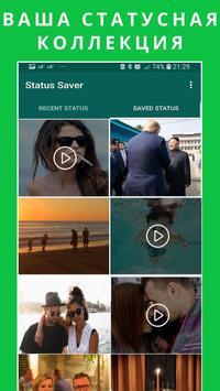 Status Saver скриншот 19