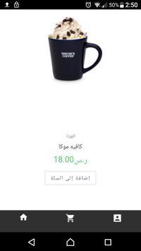 my coffee screenshot 12