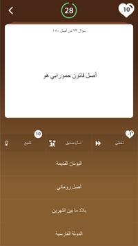 تاريخ العالم اسئلة واجوبة – مسابقات تصوير الشاشة 12