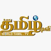 World Tamil TV icon
