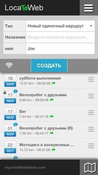 LocaToWeb: GPS-трекер в реальном времени постер