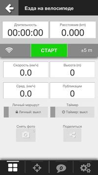 LocaToWeb: GPS-трекер в реальном времени скриншот 1