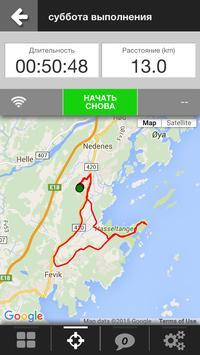 LocaToWeb: GPS-трекер в реальном времени скриншот 2