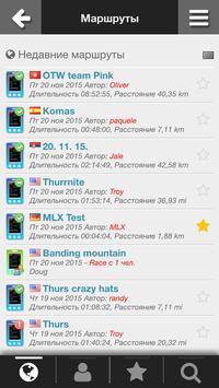 LocaToWeb: GPS-трекер в реальном времени скриншот 3