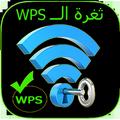 WPSConnect اتصال بالوايفاي