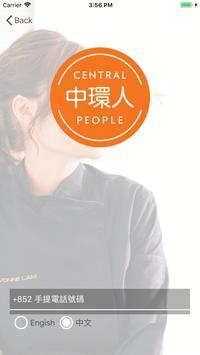 中環人 Central people screenshot 4