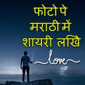 Photo pe Marathi Shayari likhe icon