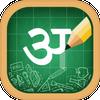 Hindi Alphabet, Hindi Letters Writing icon