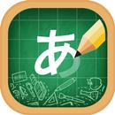 Japanese Alphabet Writing APK Android