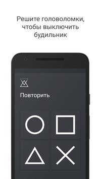 Puzzle Alarm Clock скриншот 5