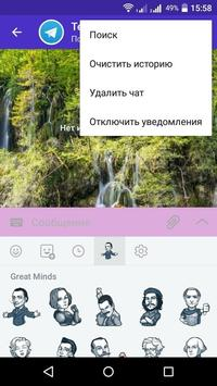 sedecim Messenger screenshot 1