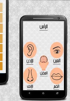 وصفات الطب النبوى بدون انترنت screenshot 2