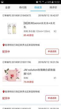 链漫游 screenshot 4