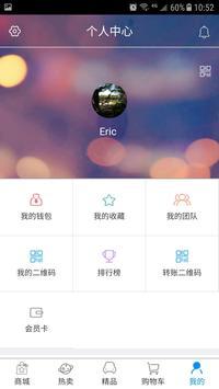 链漫游 screenshot 6