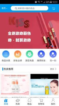 链漫游 screenshot 3