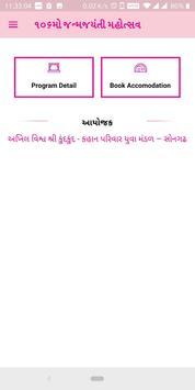 106th Janma Jayanti Pujya Bahenshree Champaben screenshot 2