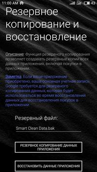 Smart Clean скриншот 4