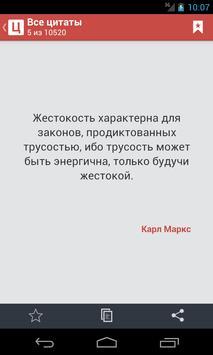 Цитаты Ekran Görüntüsü 3