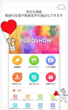 動画編集はVideoShow - 魔法のビデオエディタ ポスター