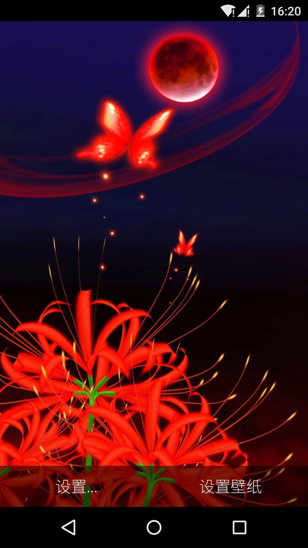美艳红蝶与妖娆彼岸花3d 高清动态壁纸安卓下载 安卓版apk 免费下载