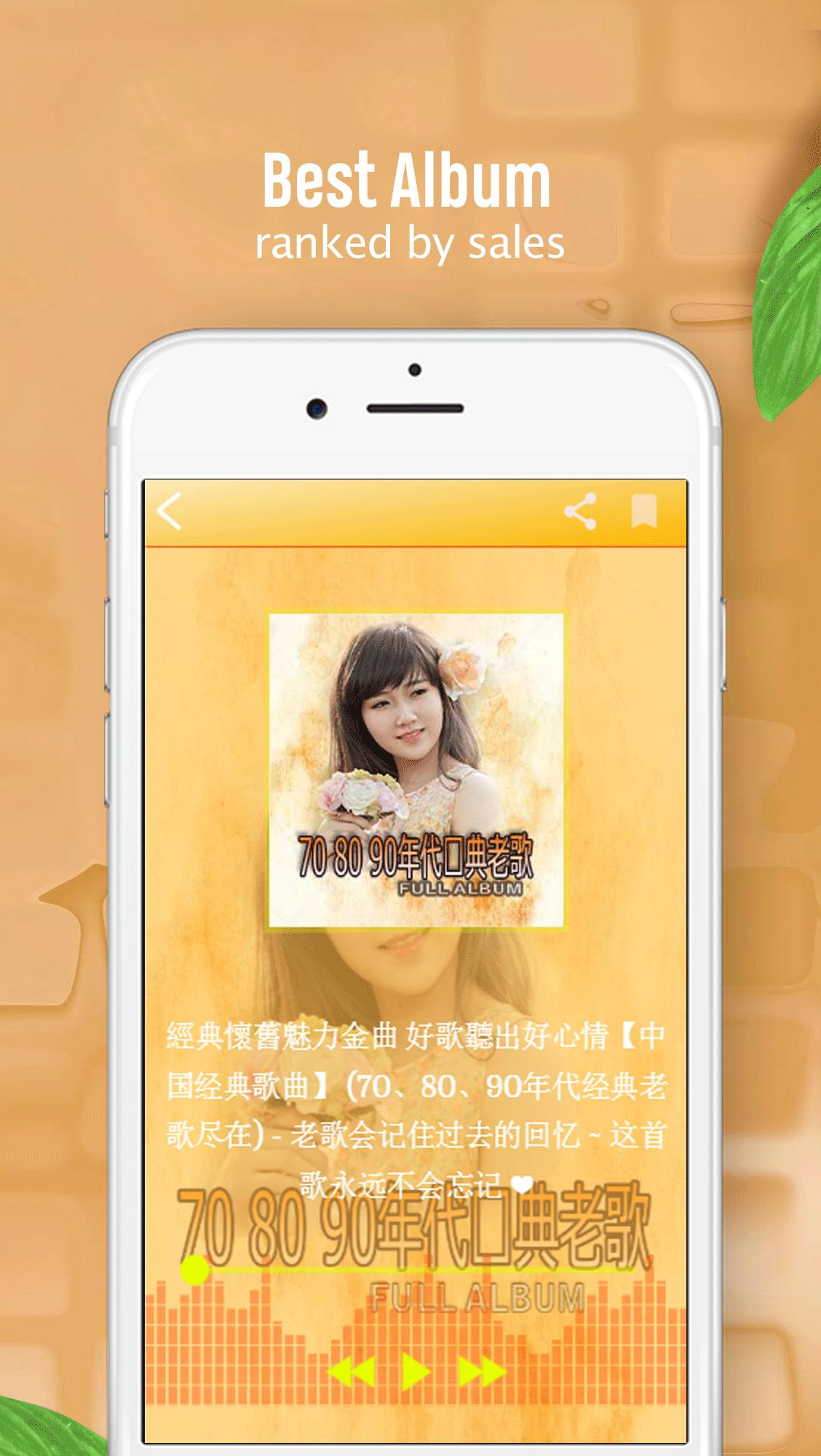 70s 80s 90s Chinese Classic Songs for Android - APK Download