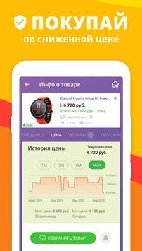 АиХелпер - Помощник для покупок товаров из Китая скриншот 1