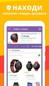 АиХелпер - Помощник для покупок товаров из Китая скриншот 2