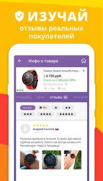 АиХелпер - Помощник для покупок товаров из Китая скриншот 3