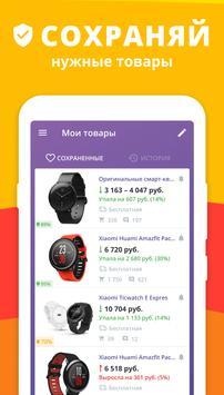 АиХелпер - Помощник для покупок товаров из Китая скриншот 5