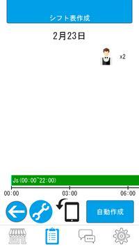 ドラゴンシフト:カスタマイズ可能なシフト管理アプリ screenshot 3