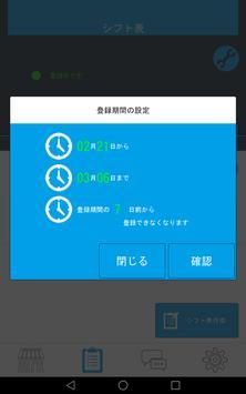 ドラゴンシフト:カスタマイズ可能なシフト管理アプリ screenshot 11