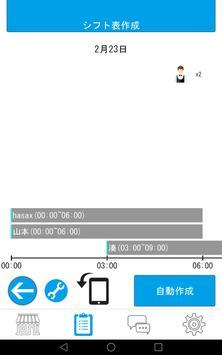 ドラゴンシフト:カスタマイズ可能なシフト管理アプリ screenshot 12