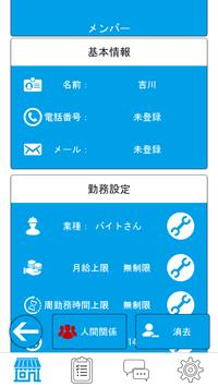 ドラゴンシフト:カスタマイズ可能なシフト管理アプリ screenshot 19