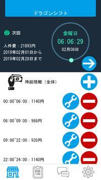 ドラゴンシフト:カスタマイズ可能なシフト管理アプリ screenshot 1