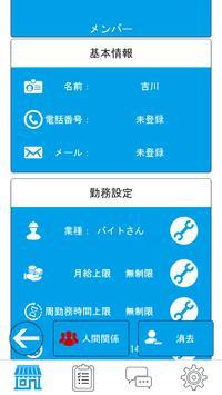 ドラゴンシフト:カスタマイズ可能なシフト管理アプリ screenshot 4