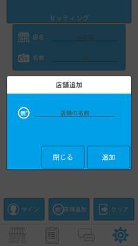 ドラゴンシフト:カスタマイズ可能なシフト管理アプリ screenshot 5
