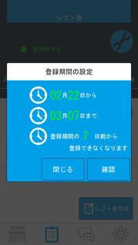ドラゴンシフト:カスタマイズ可能なシフト管理アプリ screenshot 6