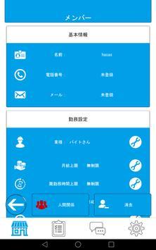 ドラゴンシフト:カスタマイズ可能なシフト管理アプリ screenshot 9