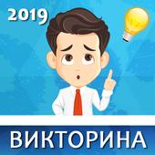 Best quiz 2019 icon