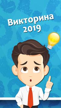 Best quiz 2019 poster