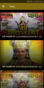 Jai Mahalaxmi screenshot 1