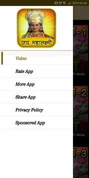 Jai Mahalaxmi screenshot 2
