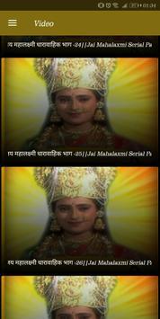 Jai Mahalaxmi screenshot 3