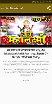 Jai Mahalaxmi screenshot 4