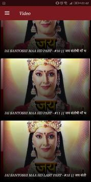 Jai Santoshi Maa screenshot 3