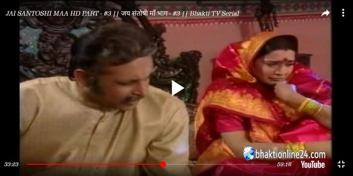 Jai Santoshi Maa screenshot 6
